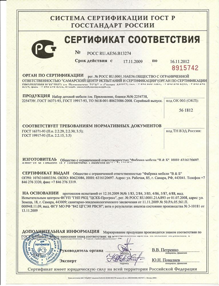 Сертификат Полосатая фабрика